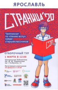 Отборочный этап Чемпионата по чтению вслух среди старшеклассников «Страница20»