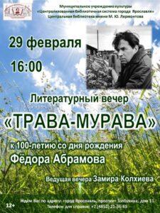 Литературный вечер «Трава-мурава» к 100-летию со дня рождения Фёдора Абрамова