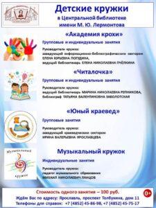 Центральная библиотека имениМ.Ю.Лермонтова