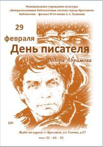 День писателя Фёдора Абрамова