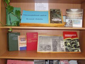 События библиотеки-филиала № 2 за февраль