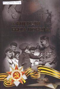 Акция «А впереди была Победа…», посвященная 75-летию Победы  в Великой Отечественной войне 1941–1945 годов
