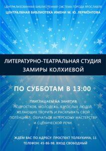 Литературно-театральная студия Замиры Колхиевой