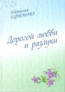 Ефимова Н. Н. Дороги любви и разлуки