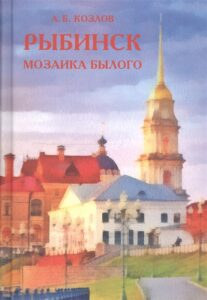 Козлов А. Б. Рыбинск. Мозаика былого