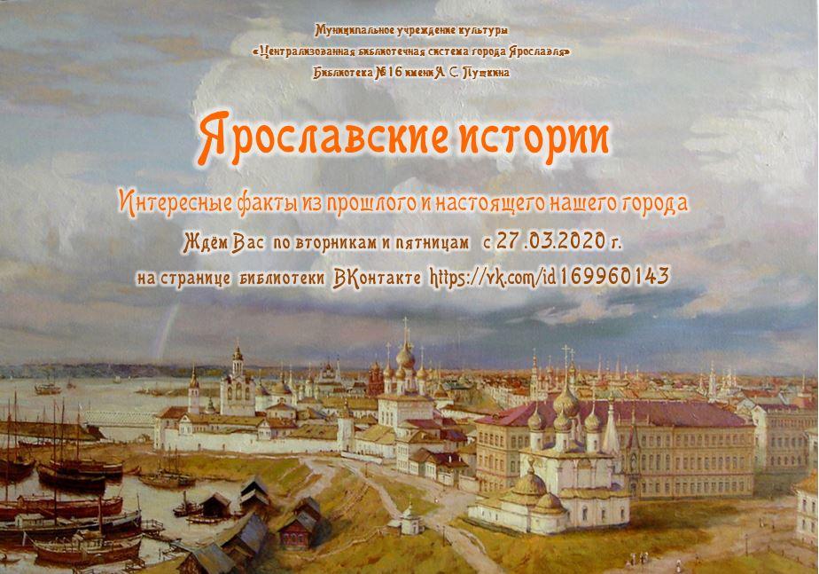 Цикл видеозаписей «Ярославские истории»