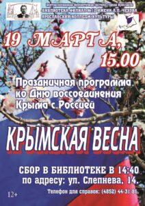 Праздничная программа «Крымская весна»