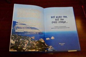 Презентация книги «Всё живо там, всё там очей отрада…»