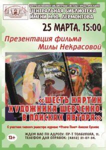 Презентация фильма «6 картин художника Шевченко. В поисках автора»