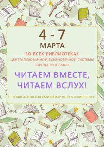 Сетевая акция к Всемирному дню чтения вслух «Читаем вместе, читаем вслух!»