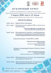 Публичный отчет за2019год вЦентральной библиотеке имени М.Ю.Лермонтова