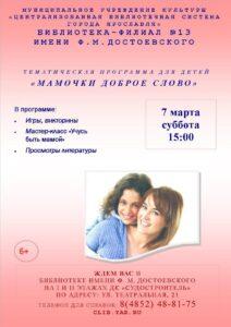 Тематическая программа «Мамочки доброе слово»