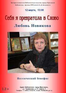 Поэтический бенефис «Себя я превратила в Слово» Любови Новиковой