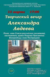 Творческий вечер поэта Александра Авдеева
