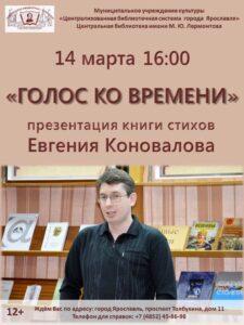 Презентация книги поэта Евгения Коновалова «Голосковремени»