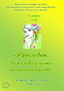 Краеведческая зарисовка «Ярославны, вам слава и честь»