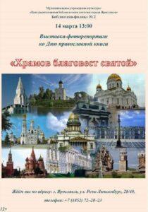 Выставка-фоторепортаж «Храмов благовест святой»