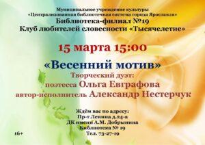 Литературно-музыкальный вечер «Весенний мотив»