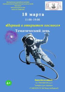 Тематический день «Первый в открытом космосе»