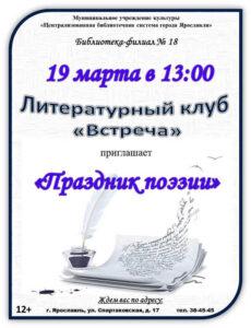 Праздник поэзии в литературном клубе «Встреча»