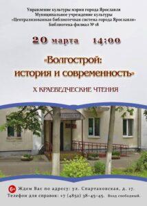 X Ежегодные краеведческие чтения «Волгострой: история и современность»