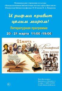 Литературная программа «И рифма правит целым миром!»