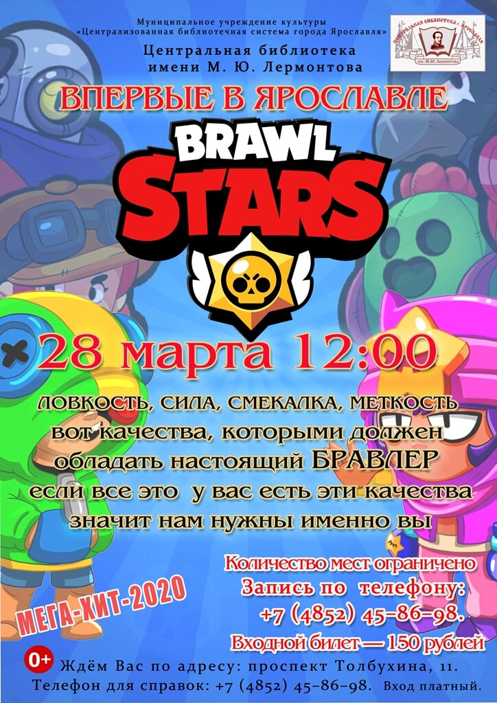 Квест-игра «Brawl Stars»