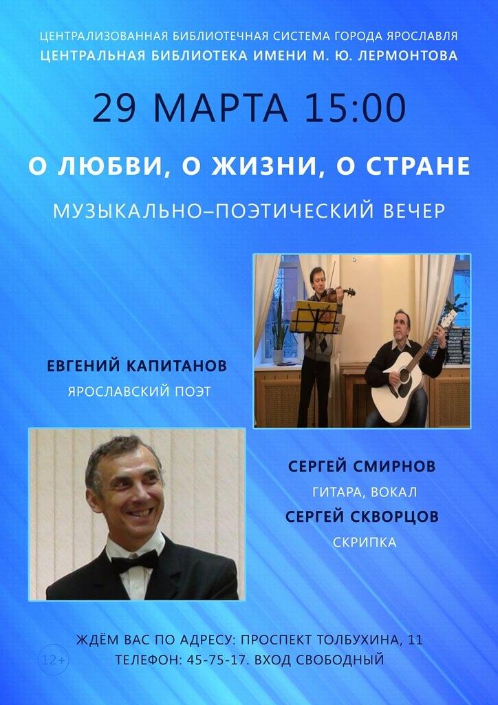 Музыкально-поэтический вечер «Олюбви, ожизни, остране»