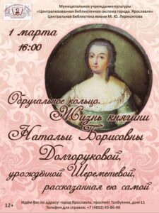 Лекция Марии Рубцовой «Обручальное кольцо. Жизнь княгини Натальи Борисовны Долгоруковой, урождённой Шереметевой, рассказанная ею самой»