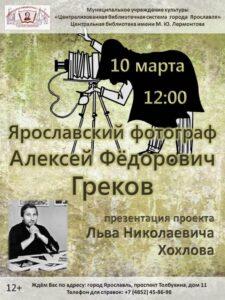 Презентация проекта Льва Хохлова «Первый ярославский фотограф Алексей Греков»