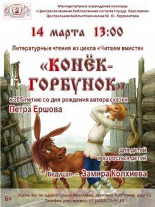 Литературные чтения для детей «Конёк-Горбунок»