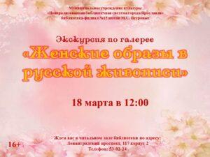 Экскурсия по галерее «Женские образы в русской живописи»