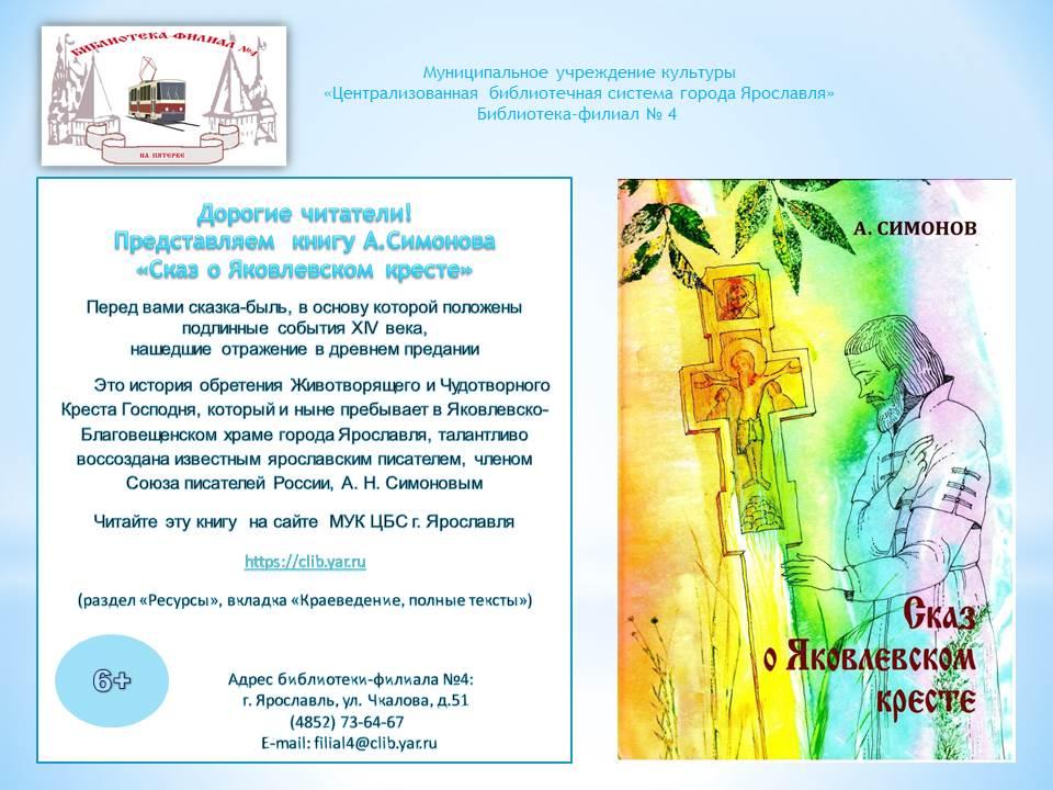 Книжная виртуальная выставка «Каникулы для чтения!»