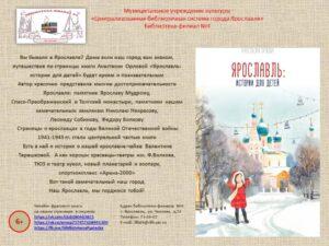 Книжно-иллюстративная выставка «Каникулы для чтения!» «Ярославль: истории для детей»