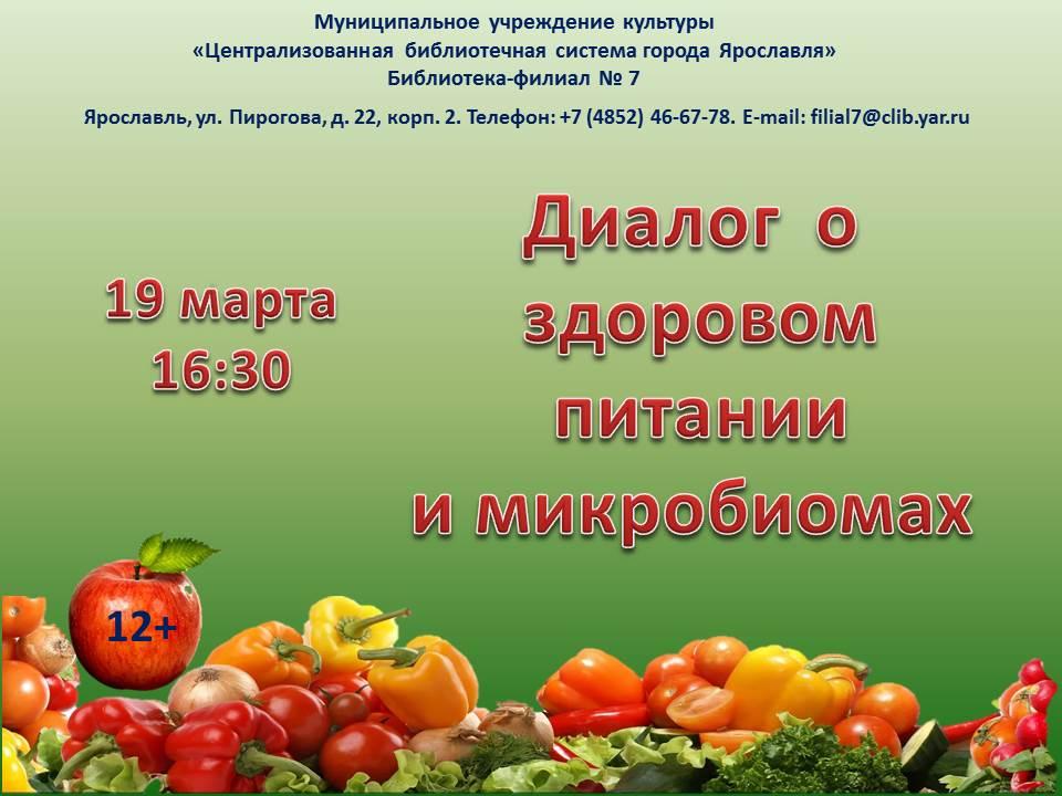 Встреча-диалог «Питание и микробиом»