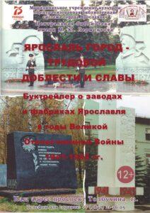 Ярославль – город трудовой доблести