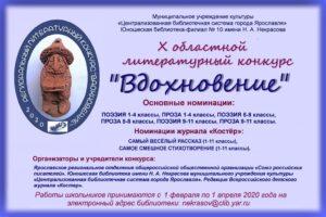 ВДОХНОВЕНИЕ: X Областной литературный конкурс творческих работ