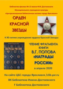«Орден Красной Звезды»