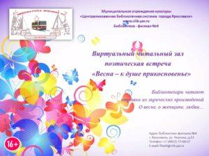 Евгений Баратынский «Весна, весна! Как воздух чист»