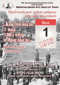 Видеоэкскурс в историю «Как это было: 1 мая 1905 года в Ярославле»