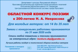 Областной конкурс поэзии для молодых авторов: к200-летию Н.А.Некрасова