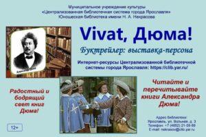 Выставка-персона «Vivat, Дюма!»