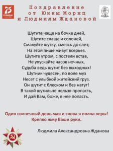 Поздравление от Юнны Мориц и Людмилы Ждановой