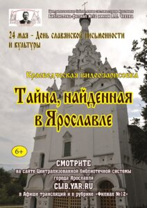 Краеведческая видеозарисовка «Тайна, найденная в Ярославле»