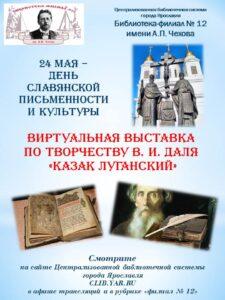 Виртуальная выставка по творчеству В. Даля «Казак Луганский»