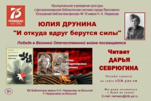 Юлия Друнина «И откуда вдруг берутся силы». Читает Дарья Севрюгина