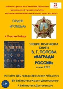 Читаем об ордене «Победа» в книге Вениамина Германовича Попова «Награды России»