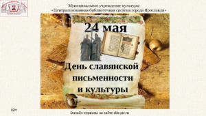 """Видеопрезентация """"День славянской письменности и культуры"""""""