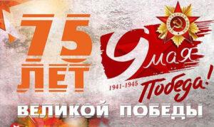 «9 мая — День Победы»