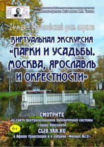 Парки и усадьбы. Москва, Ярославль и окрестности